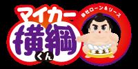 愛知名古屋自社ローンマイカー横綱くん 輸入車自社ローンもお任せください!|他社でローンが通らない方必見!