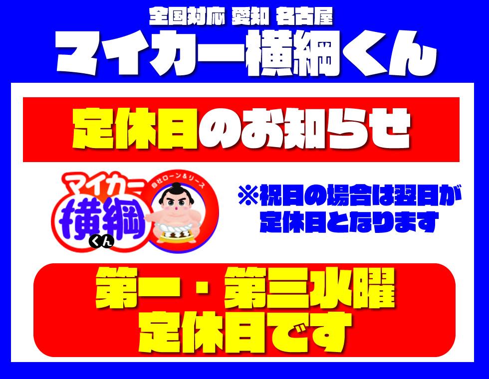 明日は定休日です(^^♪ 愛知 名古屋 自社ローン マイカー横綱くん
