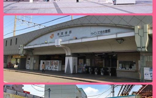 名古屋自社ローンマイカー横綱くん 金山駅 尾頭橋 山王駅まで送迎します