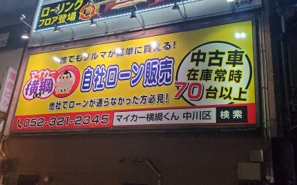 名古屋 自社ローン マイカー横綱くん
