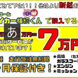 7万円もお得!