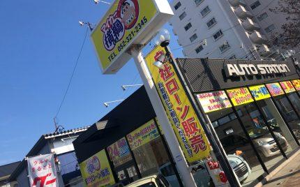 愛知 名古屋 マイカー横綱くん です♪ 平日なのに…(^^)v
