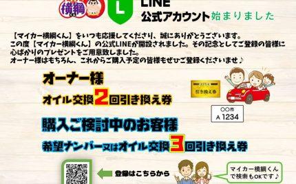 愛知 自社ローン マイカー横綱くん の 公式 LINE ご登録はお済ですか???